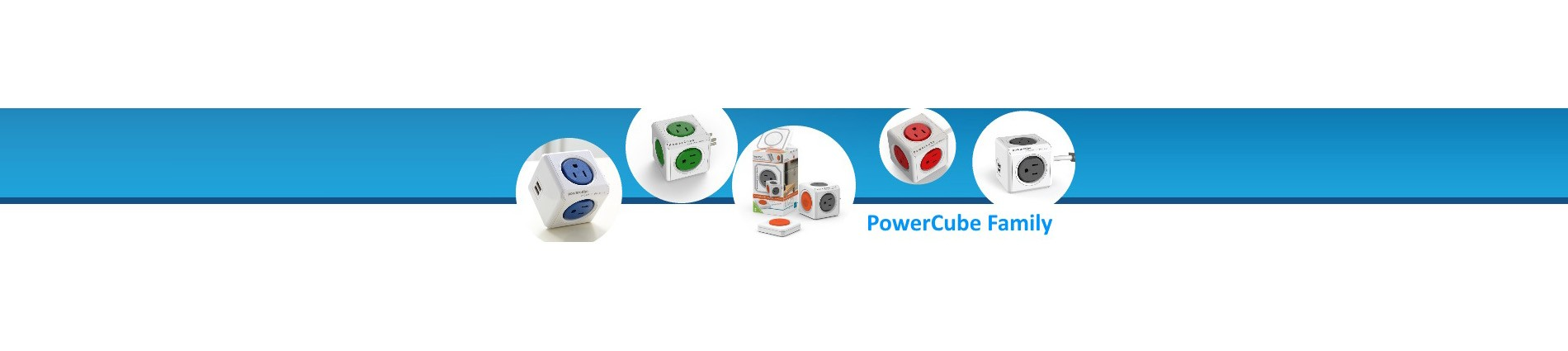 PowerCube 家族