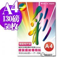 Color Jet 優質鏡面雷射專用相片紙 A4 130磅 50張
