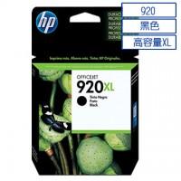 HP 920XL 原廠黑色墨水匣