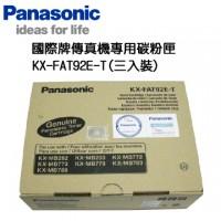 KX-FAT92E 原廠碳粉匣(3支一組)