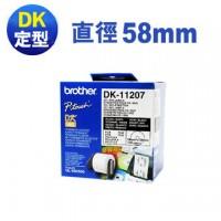 Brother DK-11207 直徑58mm 定型標籤帶