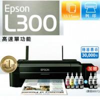 EPSON L300 原廠連續供墨印表機(加購一組原廠墨水)特惠價