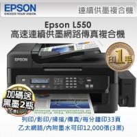 EPSON L550 原廠連續供墨噴墨式複合機 (加購一組原廠墨水)特惠價
