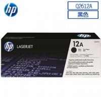 HP Q2612A 原廠碳粉匣