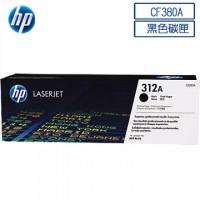 HP CF380A 原廠黑色碳粉匣