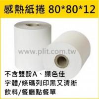 感熱紙-80x80x12(36捲/1箱)