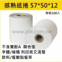 感熱紙-57x50x12(100捲/1箱)