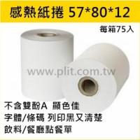 感熱紙-57x80x12(75捲/1箱)