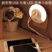 創意雙USB充電 LED感應小夜燈(1入)
