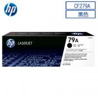 HP CF279A 原廠碳粉匣
