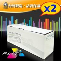 Fuji Xerox CT202330 相容碳粉匣-2入