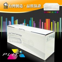 【PLIT普利特】HP CF510A (K) 黑色環保相容碳粉匣