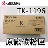 Kyocera TK-1196 原廠碳粉匣