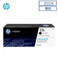 【2入組】HP 17A 黑色原廠 LaserJet 碳粉匣 (CF217A)