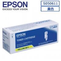 EPSON C13S050611原廠黃色碳粉匣