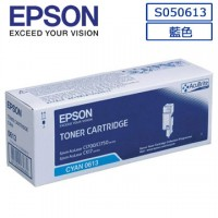 EPSON C13S050613 原廠藍色碳粉匣