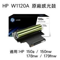 HP 原廠感光滾筒/感光鼓 W1120A (120A) 適用:150a/150nw/178nw