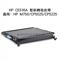 HP Color laserjet CP5225/5225/M750整新良品轉印組/轉印皮帶