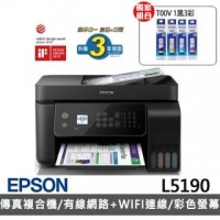 EPSON L5190 雙網傳真連供複合機+1組原廠墨水(保固3年)