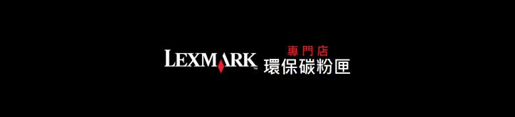 Lexmark 環保碳粉匣 專賣店 專門店